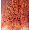 Lukisan Kaligrafi Tentang Kebeneran
