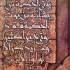 Lukisan Kaligrafi Al-Hikmah