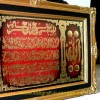 Kaligrafi Kuningan Ayat Kursi (Merah) Jumbo