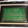 Kaligrafi Kuningan Ayat Kursi (Blok Hijau)