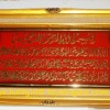 Kaligrafi Kuningan Ayat Kursi Blok Merah (standar)