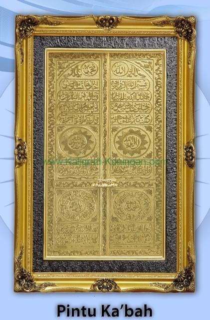 Kaligrafi Kuningan Pintu Ka'bah (Super Jumbo)