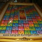 Kaligrafi Asmaul Husna Warna Warni New Prada Kaligrafi