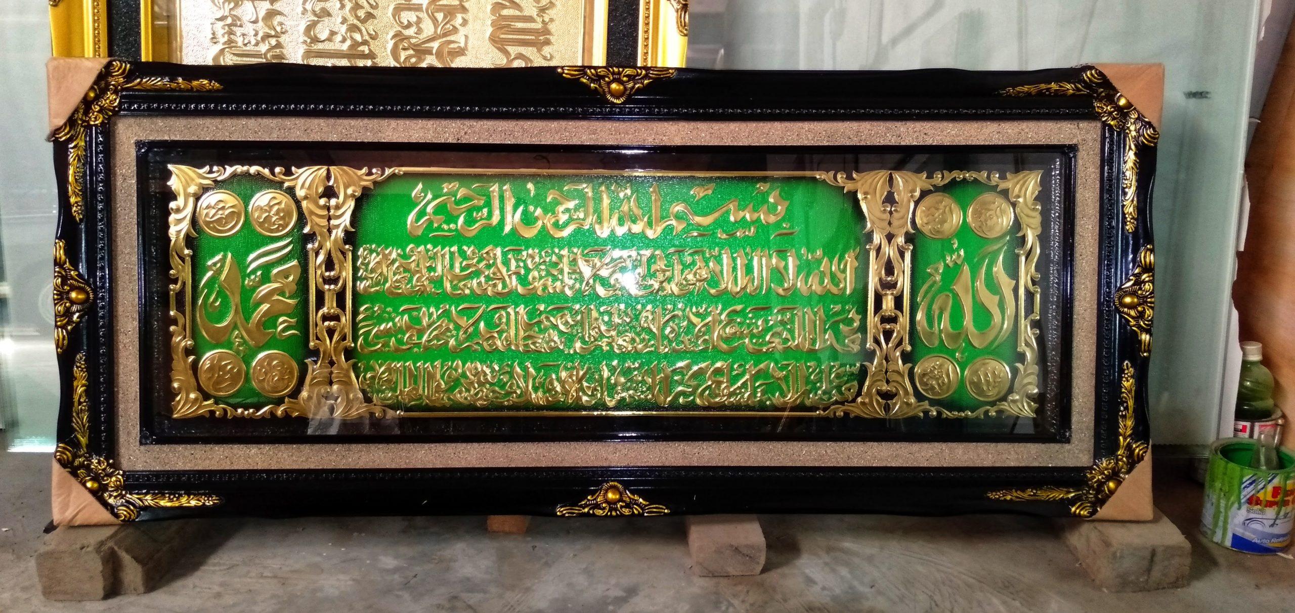 Kaligrafi Ayat Kursi Kuningan Blok Hijau Kaligrafi Kuningan Harga kaligrafi ayat kursi